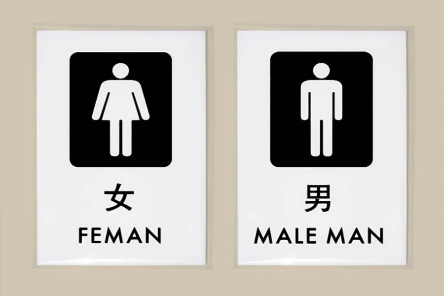 26 hysteriskt roliga kinesiska skyltar med engelsk översättning